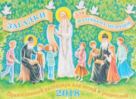 Православный календарь 2018 (перекидной). Загадки для маленьких мудрецов,
