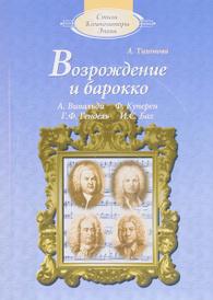 Возрождение и барокко (+ CD), А. Тихонова