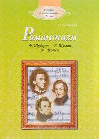 Романтизм. Ф. Шуберт, Р. Шуман, Ф. Шопен (+ CD), С. Белоусова