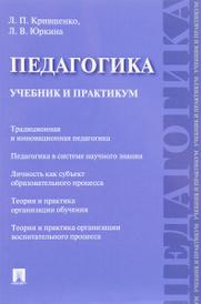Педагогика. Учебник и практикум, Л. П. Крившенко, Л. В. Юркина