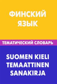 Финский язык. Тематический словарь / Suomen Kieli Temaattinen Sanakirja, Т. А. Шишкина