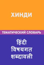 Хинди.Тематический словарь, И. А. Газиева