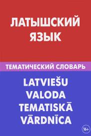 Латышский язык. Тематический словарь / Latviesu Valoda Tematiska Vardnica, Е. В. Лоцмонова