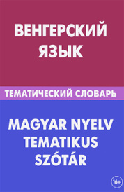 Венгерский язык. Тематический словарь / Magyar Nyelv Tematikus Szotar, А. И. Гусев