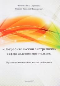 """""""Потребительский экстремизм"""" в сфере долевого строительства, Р. С. Иншина, Н. Н. Иншин"""