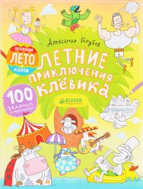 Летние приключения Клёвика (+ наклейки), Александр Голубев