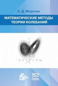 Математические методы теории колебаний, Морозов А.Д.
