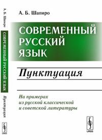 Современный русский язык. Пунктуация, Шапиро А.Б.