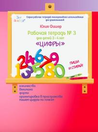Цифры. Рабочая тетрадь №3 для детей 3-4 лет, Ю. Фишер