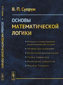 Основы математической логики, Супрун В.П.