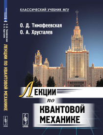 Лекции по квантовой механике, Тимофеевская О.Д., Хрусталев О.А.