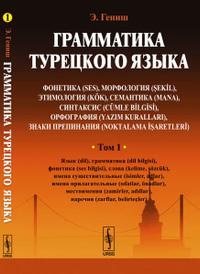 Грамматика турецкого языка, Э. Гениш