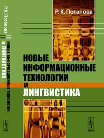 Новые информационные технологии и лингвистика, Потапова Р.К.
