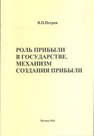 Роль прибыли в государстве. Механизмы создания прибыли, Петров В.П.