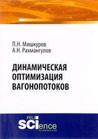 Динамическая оптимизация вагонопотоков, П. Н. Мишкуров, А. Н. Рахмангулов