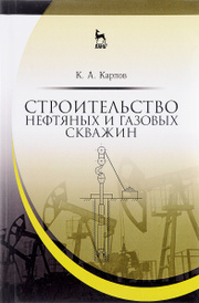Строительство нефтяных и газовых скважин. Учебное пособие, К. А. Карпов