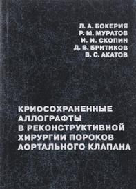 Криосохраненные аллографты в реконструктивной хирургии пороков аортального клапана, Л. А. Бокерия, Р. М. Муратов