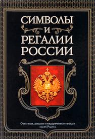Символы и регалии России,