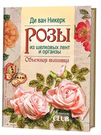 Розы из шелковых лент и органзы. Объемная вышивка, Ди ван Никерк