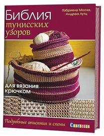 Библия тунисских узоров для вязания крючком. Подробные описания и схемы, Габриеле Мооза, Андреа Лутц