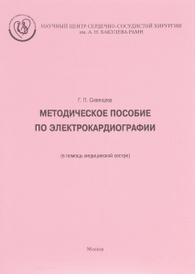 Методическое пособие по электрокардиографии, Г. П. Сизенцева