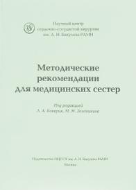 Методические рекомендации для медицинских сестер, Л. А. Бокерия, М. М. Зеленикин