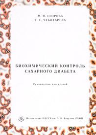 Биохимический контроль сахарного диабета, М. О. Егорова, Г. Е. Чеботарева