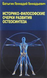 Историко-философские очерки развития остеосинтеза, Геннадий Батыгин