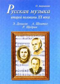 Русская музыка второй половины XX века (+ CD), О. Аверьянова