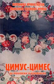 Цимус-цимес по-московски и канавински, Вероника Ирина-Коган, Янкелика Сушкова-Ирина