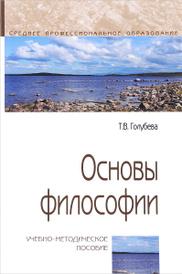 Основы философии, Т. В. Голубева