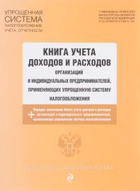 Книга учета доходов и расходов организаций и индивидуальных предпринимателей, применяющих упрощенную систему налогообложения с изменениями и дополнениями на 2017 год,