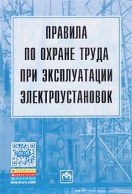 Правила по охране труда при эксплуатации электроустановок,