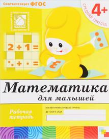 Математика для малышей. Средняя группа. Рабочая тетрадь, Дарья Денисова, Юрий Дорожин