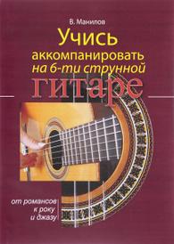Учись аккомпанировать на шестиструнной гитаре, В. Манилов