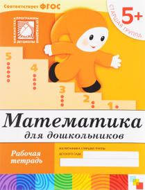 Математика для дошкольников. Старшая группа 5+. Рабочая тетрадь, Д. Денисова, Ю. Дорожин