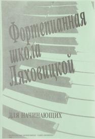 Фортепианная школа Ляховицкой. Для начинающих,