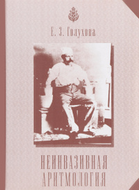 Неинвазивная аритмология, Е. З. Голухова