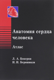 Анатомия сердца человека. Атлас, Л .А. Бокерия, И. И. Беришвили
