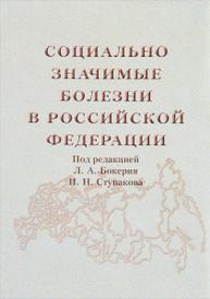 Социально значимые болезни в Российской Федерации,