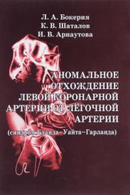 Аномальное отхождение левой коронарной артерии от легочной артерии (синдром Бланда-Уайта-Гарланда), Л. А. Бокерия, К. В. Шаталов, И. В. Арнаутова