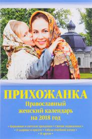 Прихожанка. Женский православный календарь на 2018 год,