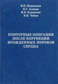 Повторные операции после коррекции врожденных пороков сердца, В. П. Подзолков , Б. Г. Алекян, И. В. Кокшенев, В. Н. Чебан