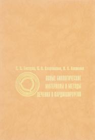 Новые биологические материалы и методы лечения в кардиохирургии, Л. А. Бокерия, И. И. Каграманов, И. В. Кокшенев