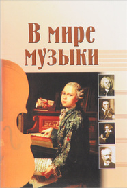 В мире музыки. Книга для чтения,
