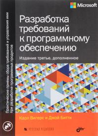Разработка требований к программному обеспечению, Карл Вигерс, Джой Битти