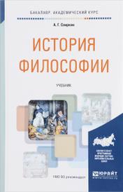 История философии. Учебник, А. Г. Спиркин