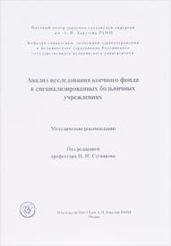 Анализ использования коечного фонда в специализированных больничных учреждениях, Е. И. Дубынина, Н. Б. Кушталова, Г. И. Саенко