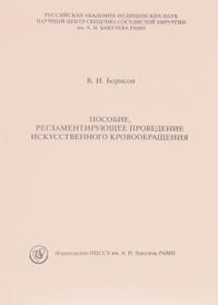Пособие, регламентирующее проведение искусственного кровообращения, В. И. Борисов