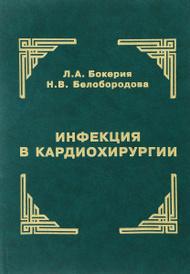 Инфекция в кардиохирургии, Л. А. Бокерия, Н. В. Белобородова